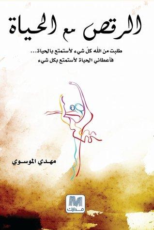 اقتباسات كتاب الرقص مع الحياة