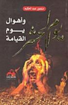 يوم الحشر وأهوال يوم القيامة By منصور عبد الحكيم