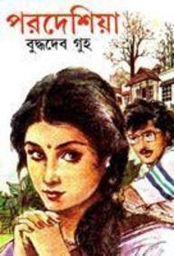 পরদেশিয়া by Buddhadeb Guha