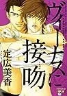 ヴィーナスに接吻 [Venus ni Seppun] by Mika Sadahiro