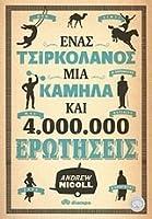 Ένας τσιρκολάνος, μία καμήλα και 4.000.000 ερωτήσεις
