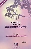 مختارات من قصائد جلال الدين الرومي