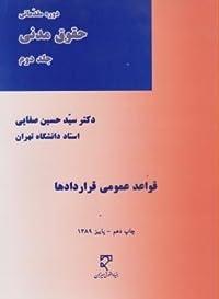 دوره مقدماتی حقوق مدنی - جلد دوم: قواعد عمومی قراردادها