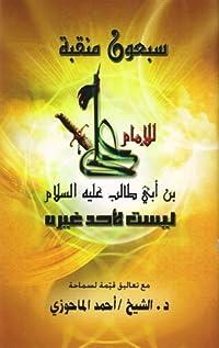 سبعون منقبة للإمام علي بن أبي طالب عليه السلام ليست لأحد غيره
