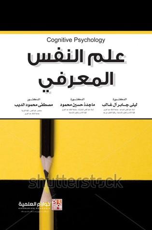 كتاب علم النفس المعرفي pdf