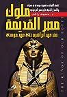 ملوك مصر القديمة: منذ عهد إبراهيم حتى عهد موسى