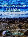 Ιστορίες για την Ελλάδα
