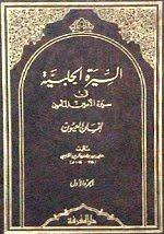 كتاب السيرة الحلبية pdf
