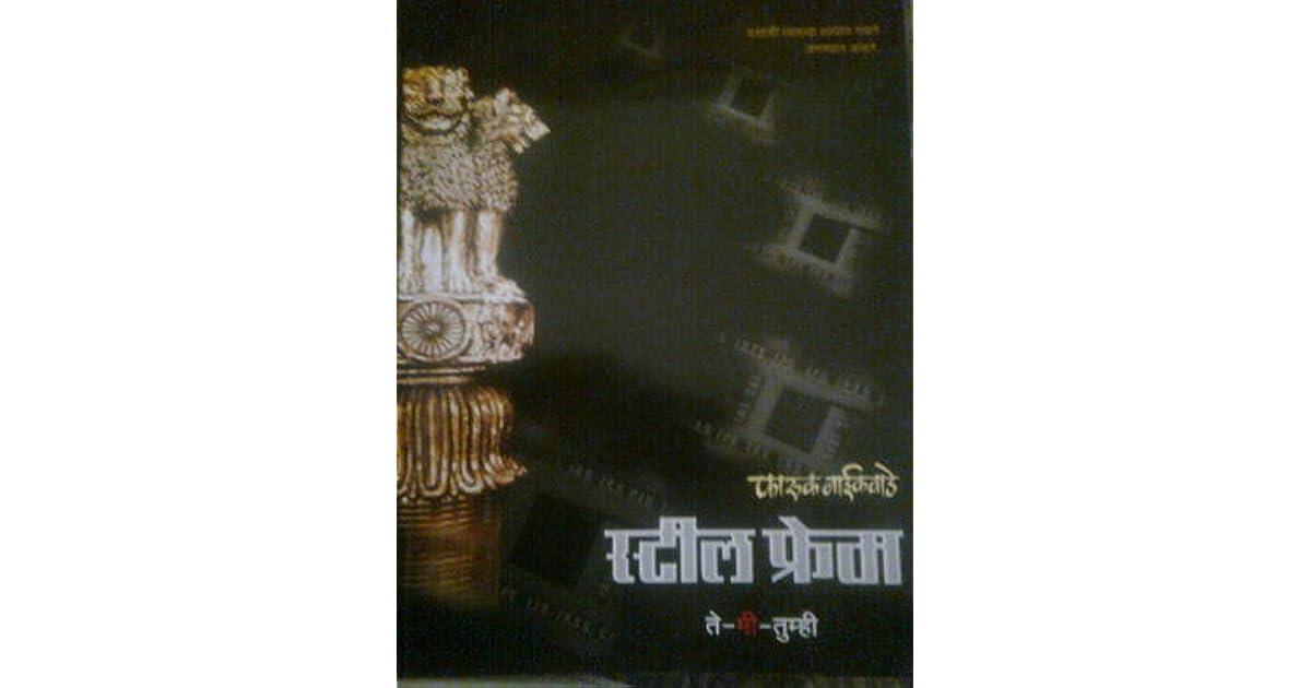 Steel Frame Marathi Book