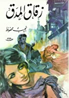 a review of naguib mahfouzs book midaq alley About the thief and the dogs naguib mahfouzs haunting midaq alley the thief the dogs miramar by naguib mahfouz and book review: naguib mahfouz.
