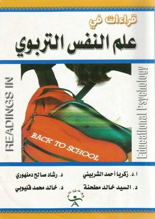 كتاب قراءات في علم النفس التربوي pdf