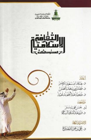 تحميل كتاب الثقافة الاسلامية المستوى الاول pdf