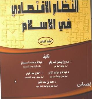 كتاب النظام الاقتصادي في الاسلام عمر المرزوقي pdf
