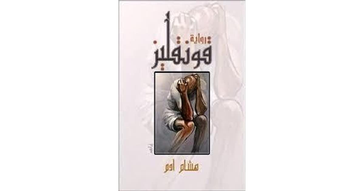 قونقليز By هشام آدم 14