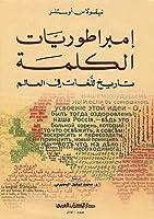إمبراطوريات الكلمة: تاريخ للغات في العالم
