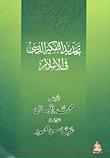 تجديد التفكير الديني في الإسلام