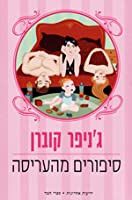 Hebrew Tales from the Crib