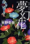 夢幻花 [mugenbana]