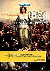 1821: Η γέννηση ενός έθνους-κράτους, τόμος 2. Η συγκρότηση εξουσίας στην επαναστατημένη Ελλάδα