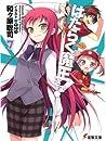はたらく魔王さま! 7 [Hataraku Maou-sama! 7] (The Devil is a Part-Timer Light Novel, #7)