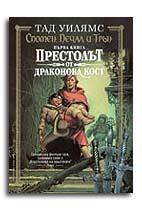 Престолът от драконова кост (Спомен, Печал и Трън, #1)