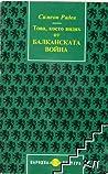 Това, което видях от Балканската война