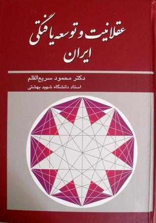 عقلانیت و توسعه یافتگی ایران by محمود سریعالقلم