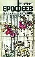 Москва — Петушки