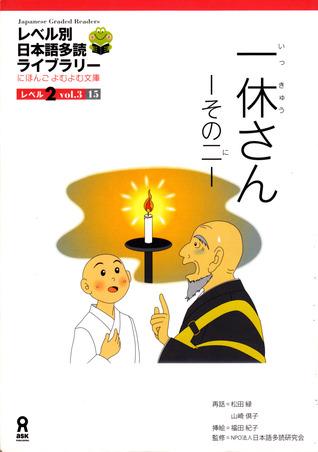 一休さん:―その二― (Japanese Graded Readers, Level 2 Vol. 3, #15)