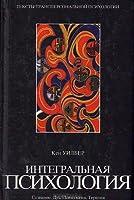 Интегральная психология. Сознание, Дух, Психология, Терапия