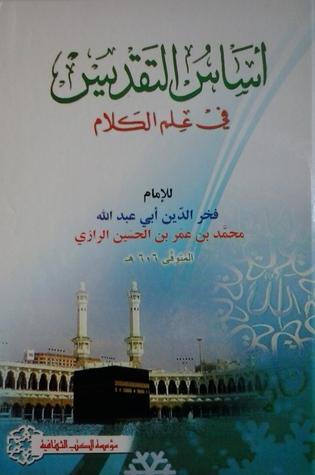 اساس التقديس لفخر الدين الرازي pdf
