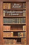 Приключения с книги