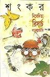 Review ebook নিবেদিতা রিসার্চ ল্যাবরেটরি by Sankar