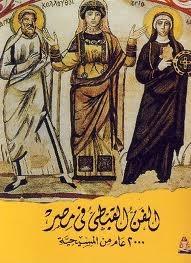 الفن القبطى فى مصر: 2000 عام من المسيحية