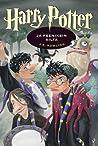 Harry Potter ja Feeniksin kilta by J.K. Rowling