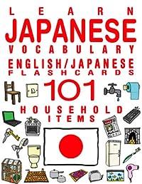 Learn Japanese Vocabulary - English/Japanese Flashcards - 101 Household Items
