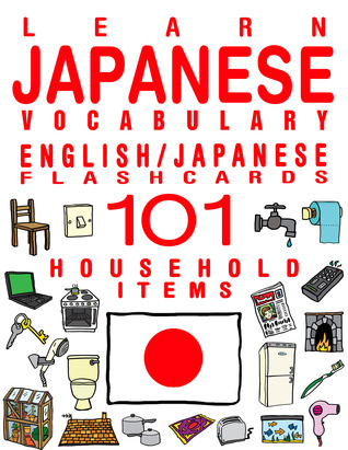 Learn Japanese Vocabulary - English/Japanese Flashcards - 101 Household Items
