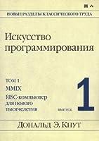 Искусство программирования, том 1, выпуск 1. MMIX — RISC-компьютер нового тысячелетия