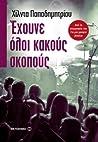 Έχουνε όλοι κακούς σκοπούς (Χάρης Νικολόπουλος, #2)