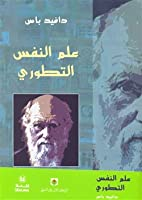 علم النفس التطوري: العلم الجديد للعقل