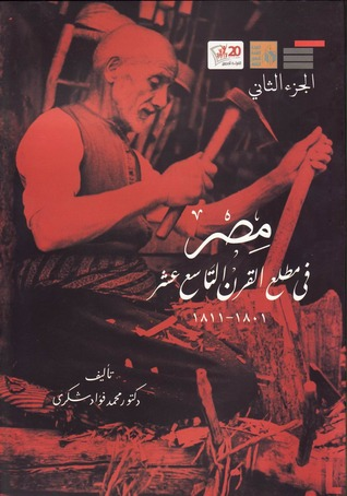 تحميل كتاب مصر في مطلع القرن التاسع عشر pdf