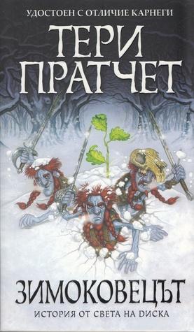 Зимоковецът by Terry Pratchett