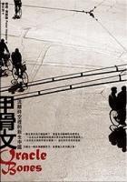 甲骨文:流離時空裡的新生中國