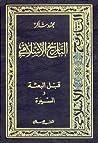 قبل البعثة (التاريخ الإسلامي #1)