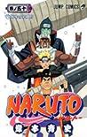 NARUTO -ナルト- 50 巻ノ五十