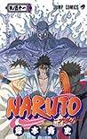 NARUTO -ナルト- 51 巻ノ五十一