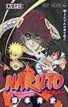 NARUTO -ナルト- 52 巻ノ五十二