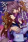 今宵、君とキスの契りを 1 [Koyoi, Kimi to Kiss no Chigiri o 1]