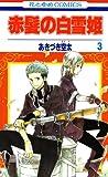 赤髪の白雪姫 3 [Akagami no Shirayukihime 3] (Snow White with the Red Hair, #3)