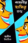 বাঙ্গালীর হাসির গল্প by Jasim Uddin